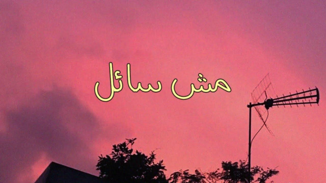 El Faouri - Mesh Sa2el الفاعوري - مش سائل