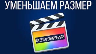 Монтаж видео в FCPX. Как уменшить размер видео с помощью Compressor?(В этом видео я расскажу как можно быстро с помощью Compressor уменьшить размер вашего видео файла, и при этом..., 2016-02-29T08:00:30.000Z)