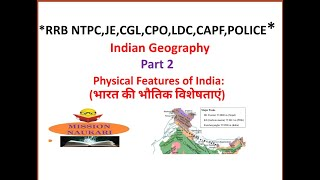 Indian Geography | Physical Features of India | Physiographic divisions of India भारत के भौतिक विभाग