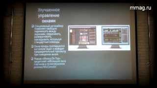 mmag.ru: Презентация Steinberg Cubase Pro 8 - нового аудио-редактора
