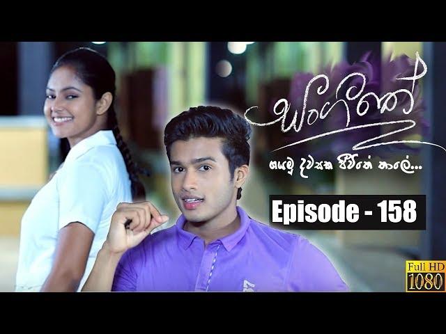 Sangeethe | Episode 158 18th September 2019