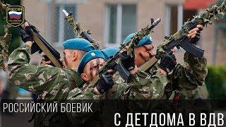 С ДЕТДОМА В ВДВ - ЗАХВАТЫВАЮЩИЙ РОССИЙСКИЙ БОЕВИК ...
