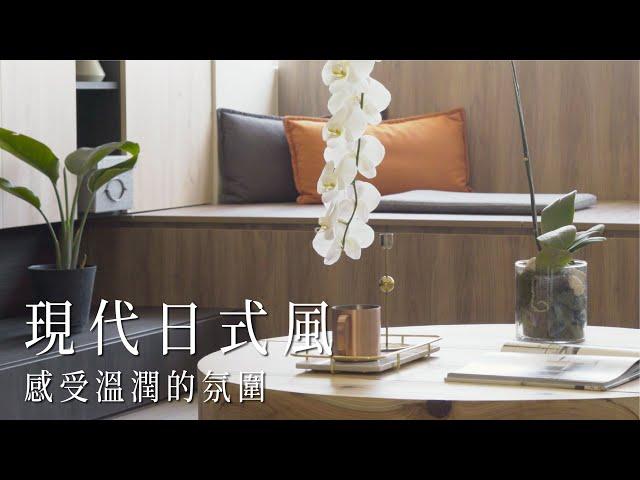 現代日式風,感受溫潤的氛圍|清新宅|Take a C|動態錄影| # house