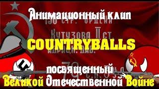 COUNTRYBALLS - анимационный клип посвященный ВОВ (Великой Отечественной Войне)