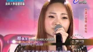 【超級偶像】蔡佩芙 : 可惜你不在 (20120505  清華大學海選)