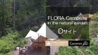 フローラキャンプサイト【Dサイト】グランピング