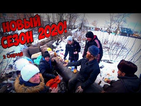 ЖИЗНЬ БЕЗДОМНЫХ / НОВЫЙ СЕЗОН 2020 / 1 серия (18+)