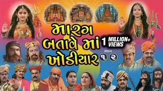 Marag Batave Maa Khodiyar - Part 1 & 2 - Gujarati Devotional Telefilm