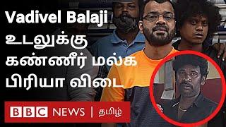 Vadivelu Balaji Funeral : Corona நேரத்திலும் திரண்ட Vijay Tv பிரபலங்கள், ரசிகர்கள் | Death news