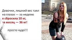 Как похудеть на 10 кг за неделю История из жизни как похудеть на 10 кг за неделю в домашних условиях