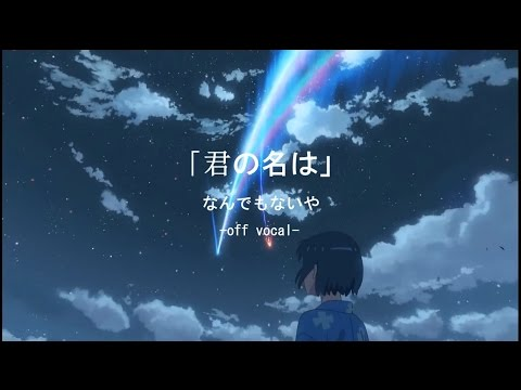 [Off Vocal] なんでもないや acoustic ver. [OST Kimi no Na wa]