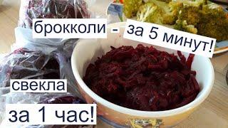 Как варить овощи в мультиварке Свекла и брокколи в мультиварке