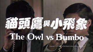 [Trailer] 貓頭鷹與小飛象 (The Owl Vs Bumbo) - HD Version