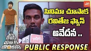 Amar Akbar Anthony Public Talk | Ravi Teja | Ileana | AAA Movie Review | YOYO TV Channel