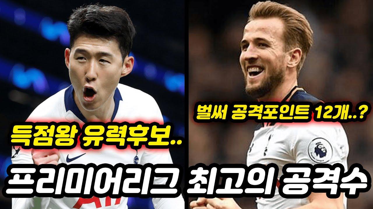 손흥민은 당연히..프리미어리그에서 현재 최고의 공격수 TOP5