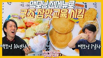 맥도날드 맥모닝 전메뉴 리뷰 | 맥모닝 추천메뉴| McDonald