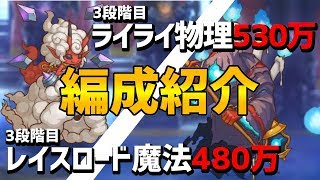 【プリコネR】3段階目ライライ物理530万レイスロード魔法480万編成紹介