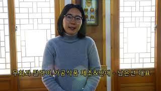 무화과말랭이 가공식품 제조&판매   남은선 대표