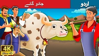 kids story in urdu