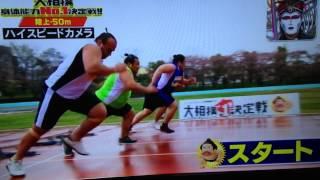 角界の身体能力NO1決定戦 ガチンコ50m走.
