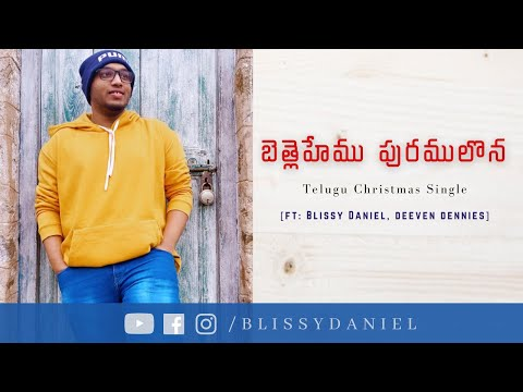 Telugu Christmas song ||telugu christian song ||blissy daniel