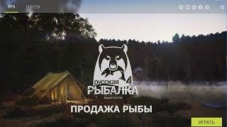 русская рыбалка 3 заработок денег