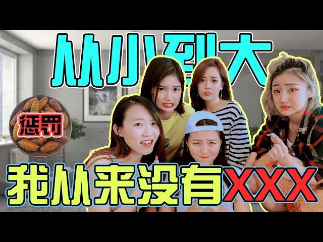 【HXA挑战】从小到大我从来没有XXX!挑战输了就要吃虫!