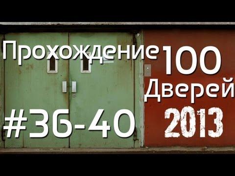 100 дверей прохождение (36-40) 100 doors 2013 Walkthrough
