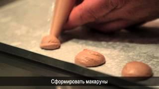 Мастер-класс Фредерика Гино по приготовлению французских пирожных макарун