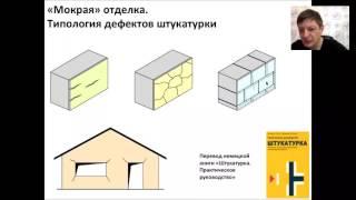 40  Штукатурка Причины дефектов(, 2016-05-17T21:38:56.000Z)