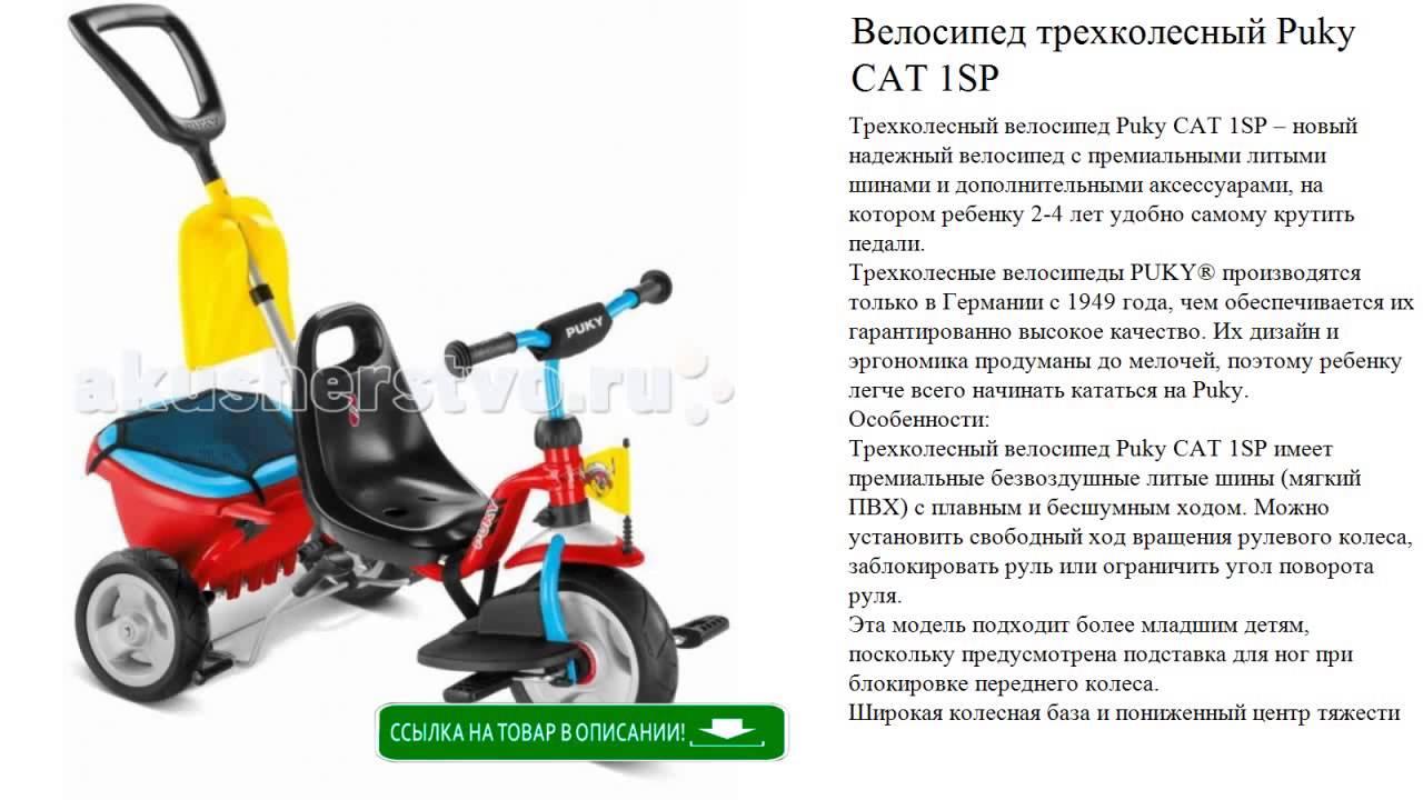 Цены на велосипеды трехколесные в харькове 370 моделей в обычных и интернет магазинах. Сравнение по параметрам. Фото и отзывы.