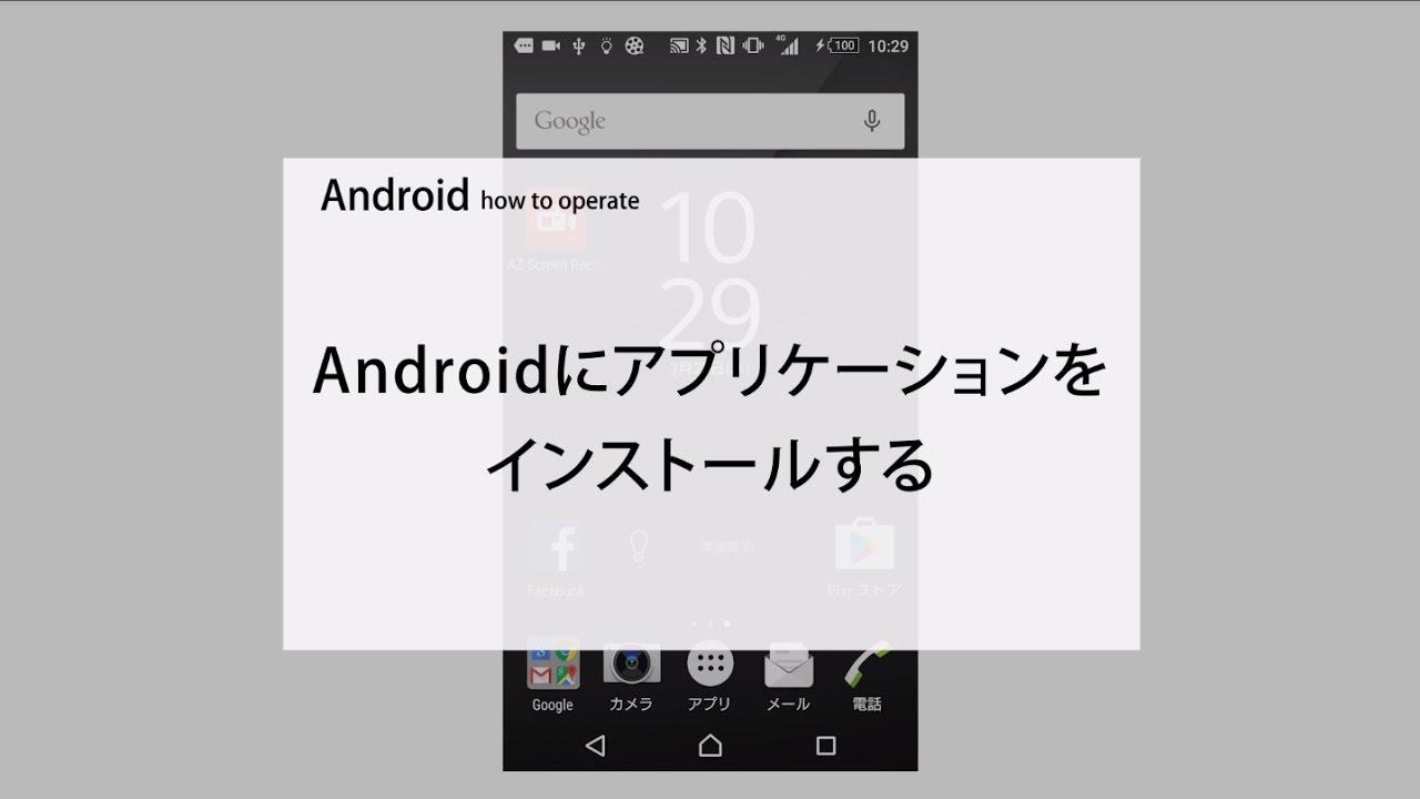 まる android おる