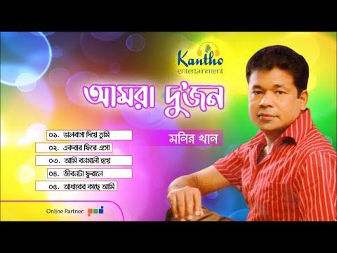Monir Khan - Amra Dujon   Full Audio Album   Kantho Entertainment
