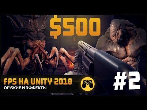 Создаю игру из ассетов на $500 (unity 2018). Часть #2 by Artalasky