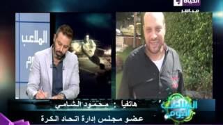 بالفيديو.. الشامي يوضح موقف اتحاد الكرة في أزمة جدو وشريف عبد الفضيل