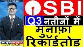 SBI Q 3 RESULTS | मुनाफ़ा रिकॉर्डतोड़ | SBI Q3 RESULTS | SBI SHARE PRICE TARGET LATEST NEWS