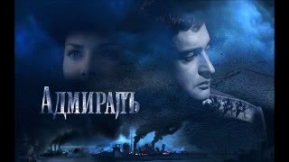 "Музыка из кинофильма ""Адмиралъ""/Soundtracks from the film ""Admiral"""