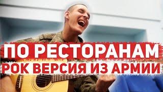 РУСЛАН НАБИЕВ - ПО РЕСТОРАНАМ НА ГИТАРЕ (Армейский кавер 23 by Arslan/Раиль Арсланов)