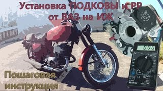 Как поставить Подкову и РР от ВАЗ на мотоцикл ИЖ