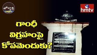 గాంధీ విగ్రహంపై కోపమెందుకు? || Jordar News | hmtv Telugu News