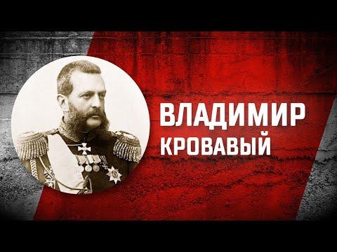 Романовы без соплей: Владимир Александрович и Мария Павловна против императрицы