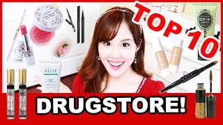 【MUST-HAVES】Japanese Drugstore Beauty Products! プチプラおすすめコスメ