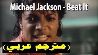 Michael Jackson – Beat It (مترجم عربي)   DonSub.com