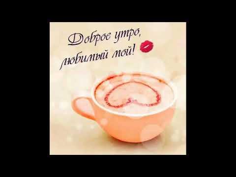 Доброе утро, любимый!!!