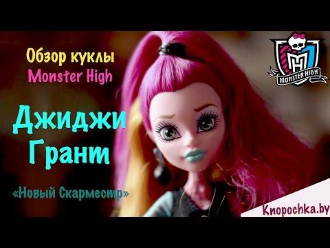 Кукла Джиджи Грант Новый Скарместр Monster High Обзор