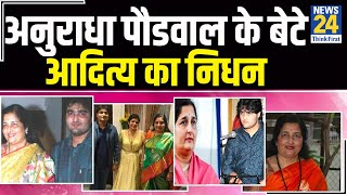 पहले पति गुजर गए और अब Anuradha Paudwal के बेटे का निधन, जानिए उनके परिवार के बारे में !