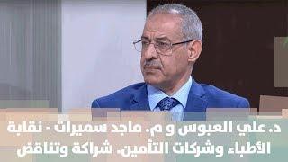 د. علي العبوس و م. ماجد سميرات - نقابة الأطباء وشركات التأمين. شراكة وتناقض