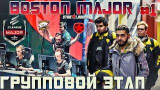 Лучшие моменты CS GO Boston Major 2018 №1