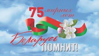 К 75-ЛЕТИЮ ПОБЕДЫ СОВЕТСКОГО НАРОДА В ВЕЛИКОЙ ОТЕЧЕСТВЕННОЙ ВОЙНЕ