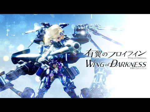 有翼のフロイライン Wing of Darkness 英語版デモ